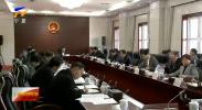 自治区人大常委会党组召开第七次会议-190322