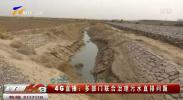 4G直播:多部门联合治理污水直排问题-190327