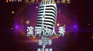 滨河达人秀第三季资讯报道-190304