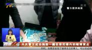 兴庆警方成功捣毁一藏在居民楼内的赌博窝点-190317
