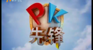 PK先锋-190319