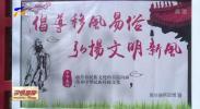 """贺兰县:""""天价彩礼""""不可要 婚嫁从简新风扬-190313"""