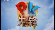 PK先锋-190312