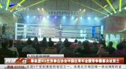 拳联盟WBA世界拳击协会中国区青年金腰带争霸赛决战贺兰-190305