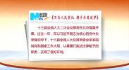 新华网今天发表评论:《不负人民重托 携手并肩追梦》