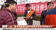 黄河农村商业银行积极支持全区春耕生产-190311