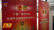 宁夏广播电视台全国两会融媒体新闻中心在北京启用-190303