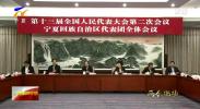 """宁夏代表团热议""""两高""""工作报告 法治中国深入推进 公平正义造福民生"""