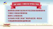 宁夏5个女职工集体和5名个人获全总表彰-190308