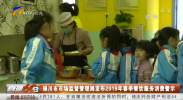 银川市市场监督管理局发布2019年春季餐饮服务消费警示-190325