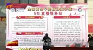 宁夏移动全国两会5G直播活动走进闽宁镇-190303