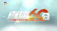 直播60分-190309