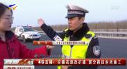 4G直播:京藏高速改扩建 部分路段封闭施工-190302