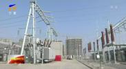 宁夏大规模新能源电力外送关键技术应用成效显著-190319
