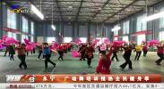 永宁:广场舞培训搅热全民健身季-190305