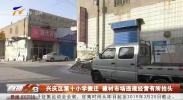兴庆区第十小学搬迁 建材市场违规经营有所抬头-190302