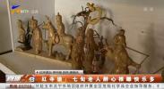 红寺堡:七旬老人醉心根雕快乐多-190321