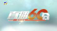 直播60分-190307