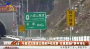 宁夏试点高速公路差异化收费 交通量通行费双增长-190322