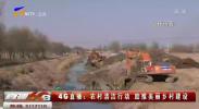 4G直播:农村清洁行动 助推美丽乡村建设-190314