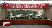 十三届全国人大会议宁夏代表团举行全体会议-190303