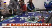 中卫:机器人竞赛让青少年放飞梦想-190313