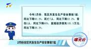 曝光台:2月份全区共发生生产安全事故7起-190319