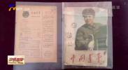 蒋鑫垒和他的雷锋纪念馆