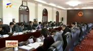 自治区人大党委会召开26次主任会议-190321