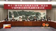 宁夏代表团审议全国人大常委会工作报告陈竺 石泰峰 咸辉分别发言