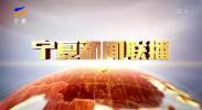 宁夏新闻联播(卫视)-190318