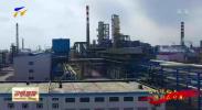 现代煤化工 精彩在宁东-190317