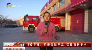 4G直播:明辨消防产品 保障消防安全-190311