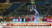 全国青年运动会男子篮球U18俱乐部组预赛酣战中宁-190319