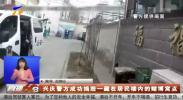 兴庆警方成功捣毁一藏在居民楼内的赌博窝点-190324