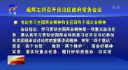 咸辉主持召开自治区政府常务会议-190319