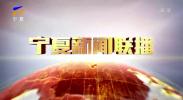 宁夏新闻联播(卫视)-190315