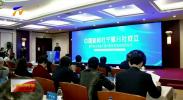 中国新闻社宁夏分社正式成立-190324