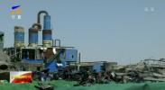 (环境保护不松手 整改落实不松劲)宁夏:关停与改造并举 推动工业园区绿色高效发展-190324