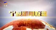 宁夏新闻联播(卫视)-190306
