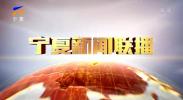 宁夏新闻联播(卫视)-190322