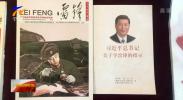 蒋鑫垒和他的雷锋纪念馆-190306