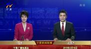 宁夏新闻联播(卫视)-190314