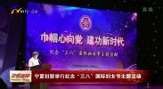 """宁夏妇联举行纪念""""三八""""国际妇女节主题活动-190305"""