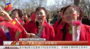 """社区红歌""""快闪""""不一样的妇女节-190307"""