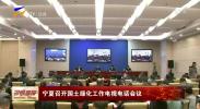 宁夏召开国土绿化工作电视电话会议-190330