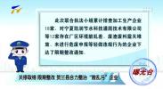 """曝光台:关停取缔 限期整改 贺兰县合力整治""""散乱污""""企业-190326"""