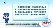 曝光台 | 国家市场监督管理总局公布银川辉春达商贸有限公司虚假宣传案-190416