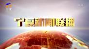 宁夏新闻联播(卫视)-190407