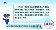 曝光台|水污染防治不达标 银川4个县(市)区及1家企业被约谈-190409